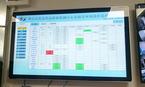 佛山食品药品检测中心集中总控制系统2