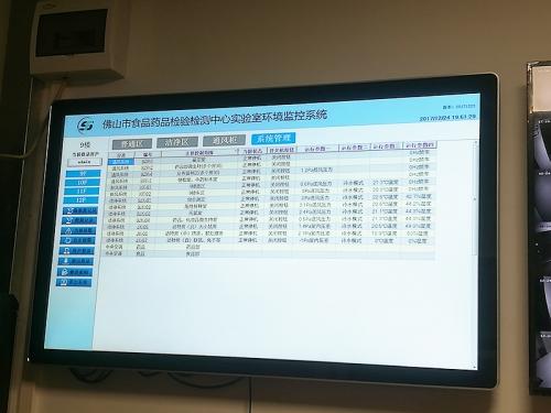 佛山食品药品检测中心集控总控制中心